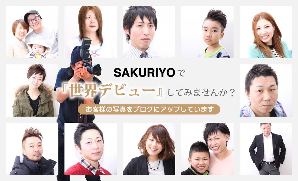 SAKURIYOで『世界デビュー』してみませんか?お客様の写真をブログにアップしています